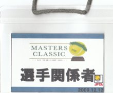 mastersclassic20099
